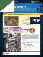 จดหมายข่าว งานสารสนเทศและห้องสมุดสตางค์ มงคลสุข