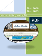 التقرير السنوى - منتديات سلامتك