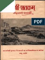 Taushi Shatakam - Kedarnath Shastri