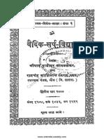 Vaidik-Sarp-Vidhya.pdf