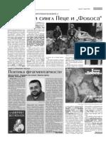 Poetika fragmentarnosti - Bojan Rajević