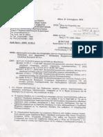 Έγγραφο Πυροσβεστικής 2010 για μελέτες πυροπροστασίας