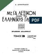 Λεξικό Δημητράκου 02 Ανεντρ-Ασπιδ