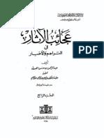 Al Jabarti History عجائب الاثار الجابرتي