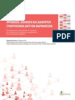 Οργάνωση, Διοίκηση και Διαχείριση Συνεργατικών Δικτύων Φαρμακείων