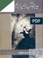 Yeh Jo Tumhara Mera Rishta Hai by Sadia Amal Kashif Urdu Novels Center (Urdunovels12.Blogspot.com)