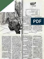 Gustakh Akhian Kithey Ja Larian by Sadia Amal Kashif Urdu Novels Center (Urdunovels12.Blogspot.com)