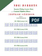 PRC-Hanzi.pdf