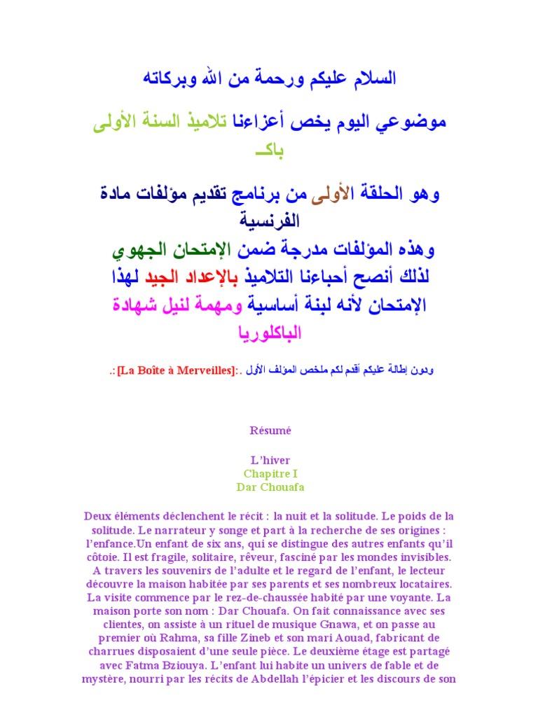 MERVEILLE BOITE GRATUITEMENT AHMED A LA SEFRIOUI DE TÉLÉCHARGER