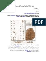 20524916-الحياة-الثقافية-والفكرية-والعلمية-فى-مصر-الفرعونية