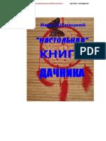 Шуминский Настольная Книга Дачника