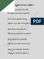 Mahalakshmi Stotram In Telugu Pdf