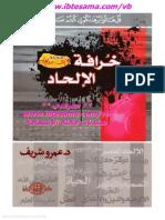 خرافة الالحاد - د. عمرو شريف
