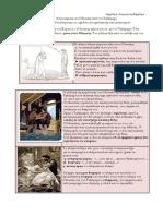 ΟΜΗΡΟΥ ΟΔΥΣΣΕΙΑ Ραψ.π, Στ.185-336 Αναγνωρισμός