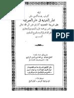 Kitab Dardir Pdf