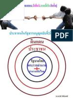 รัฏฐาธิปัตย์และวิกฤตการเมืองไทยขั้นโคม่า