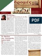 Diadromes_entypo Teyxos 2