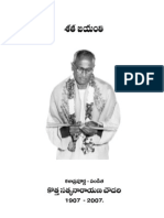 vyasaalu-Shatajayanthi, కొత్త సత్యనారాయణ చౌదరి శతజయంతి వ్యాసాలు