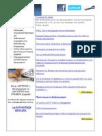 TaxCoach news 07-05-2014 ***Πιστωτικές Κάρτες