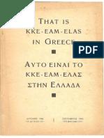 This is Kke-eam-elas in Greece