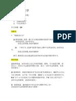 作文审题+分类+结构归纳