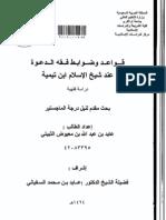 قواعد وضوابط فقه الدعوة عند شيخ الإسلام ابن تيمية.pdf