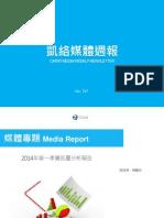 Carat Media NewsLetter 737 Report