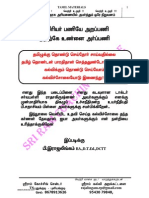 VAO-Tamil Mini Materials