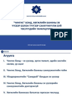 DBM Projects Presentation-06052014- VERY Short