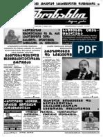 Resonance_Soso Galumashvili_05.05.2014