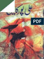 Ali Pur Ka Aili by Mumtaz Mufti Urdunovelist.blogspot.com