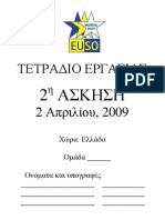 TEST 2 - AΠΑΝΤΗΣΕΙΣ ΠΑΝΕΥΡΩΠΑΙΚΟΣ 2009