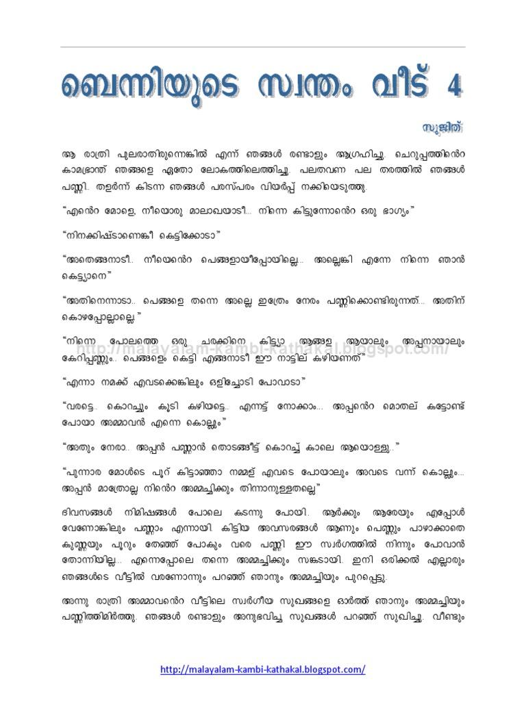Kathakal malayalam pdf kambi