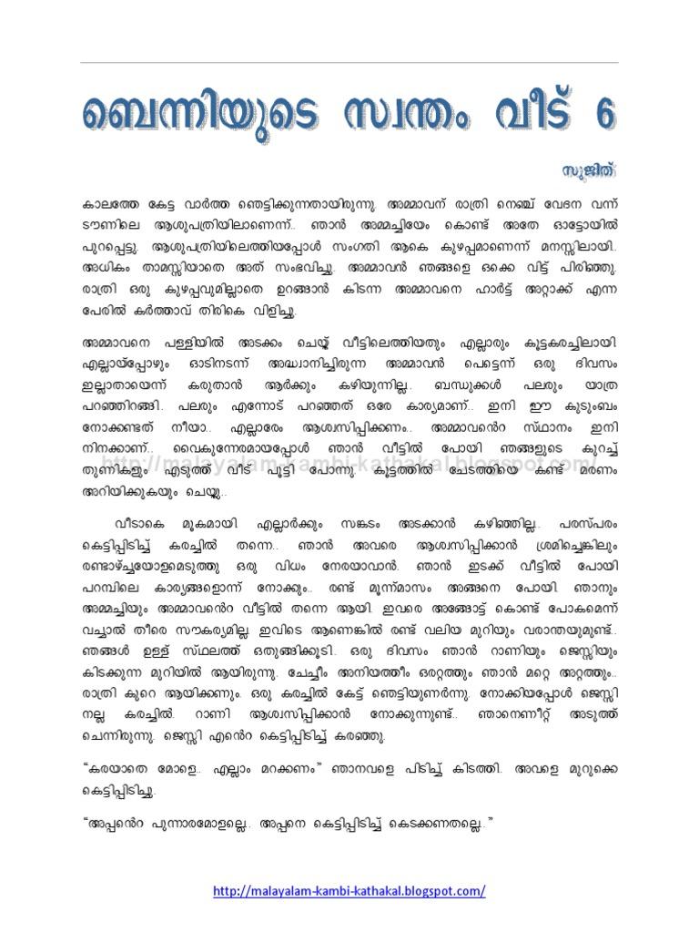 Ammayum monum pdf