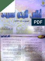 رضا سيد - اطلس النحو العربي