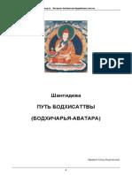 shantideva-bodhi-path.pdf