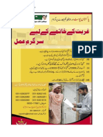 Benazir_Postoffice