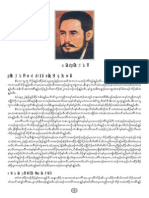 KNU Leaders Biography Saw Ba Oo Gyi.