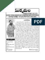 Mukkamala Sridhar Swami Guruji
