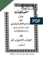 Maloomaat e Urdu - Maulvi Hafiz Jalaluddin Ahmad Jafri