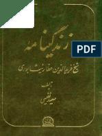 Zindaginaama e Sheikh Fareeduddin Attar Nishaburi - Saeed Nafeesi (Farsi)