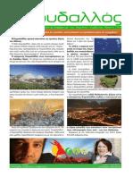 Κορυδαλλός, Δημοτικές Εκλογές