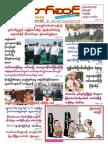 Myanmar Than Taw Sint Vol 3 No 9