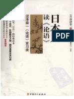 [日本人读《论语》].(日)涩泽荣一.扫描版