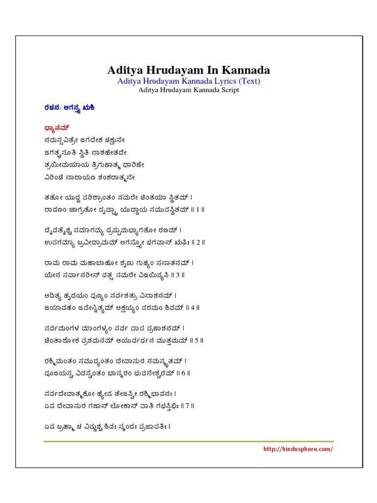 Aditya Hrudayam in Kannada