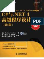 [C#与.net4高级程序设计(第5版)].(Pro.C#.2010.and.the.NET.4.Platform.5.Edition).张大磊等.扫描版