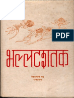 The Bhallata Shataka - Ved Kumari Ghai