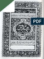Hadya Tul Mahdi by Nawab Siddique Hasssan Khan Phopali