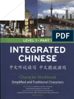 Integrated Chinese - Character Workbook - 3rd Ed