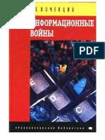 Pochepcov Informacionnye Voiny